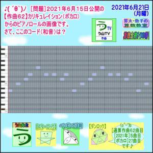 (新曲公開・記念クイズ2)【作曲62】カリキュレイション(ボカロ)【う山雄一先生】