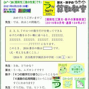 [規則性]【算太・数子の算数教室】(2016年9月号・通算134号より)【う山先生】
