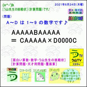 面白い算数・数学[う山先生の挑戦状](面白い計算11)【う山TV(スタディ)】