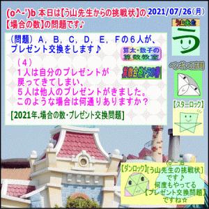 [算数・数学][場合の数・プレゼント交換4]【う山先生からの挑戦状】[算太・数子の算数教室]