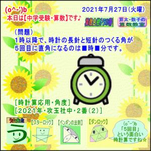 【時計算応用】[攻玉社中](2021年・中学受験・算数)【う山雄一先生】