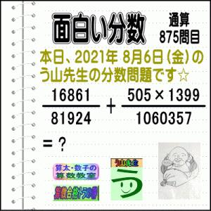 [う山雄一先生の分数]【分数875問目】算数・数学天才問題[2021年8月6日]Fraction