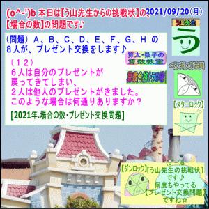 [算数・数学][場合の数・プレゼント交換12]【う山先生からの挑戦状】[算太・数子の算数教室]