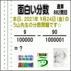 [う山雄一先生の分数]【分数882問目】算数・数学天才問題[2021年9月24日]Fraction