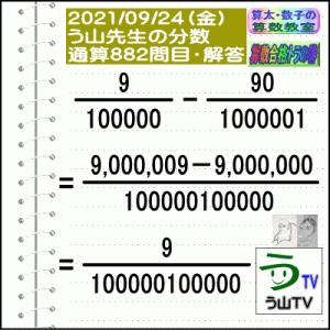 解答[う山先生の分数]【分数882問目】算数・数学天才問題[2021年9月24日]Fraction