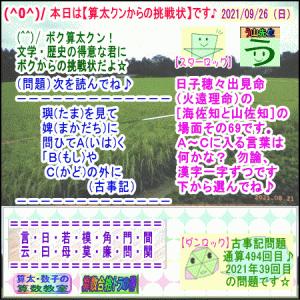 [古事記](文学・歴史)通算494回【算太クンからの挑戦状・2021】[う山先生]