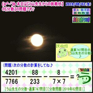 [う山先生・分数]【算数・数学】【う山先生からの挑戦状】分数747問目[Fraction]