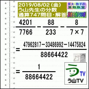 解答[う山先生の分数]【分数747問目】算数・数学天才問題[2019年8月2日]Fraction