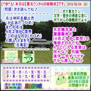(文学・歴史)[古事記]通算382回【算太クンからの挑戦状・2019】