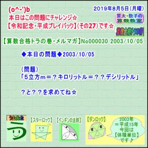 【令和記念・平成プレイバック】(その27)[数の性質]【メルマガ030より】