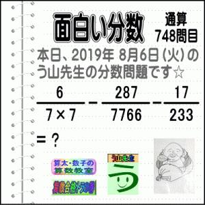 [う山雄一先生の分数]【分数748問目】算数・数学天才問題[2019年8月6日]Fraction