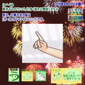 【作曲・お知らせ】(ボーカロイド)【う山TV】(バラエティ)