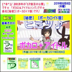 【作曲】【秘密】[ボーカロイド版]アイドル【音楽その31】【う山TV】[2019年8月8日]