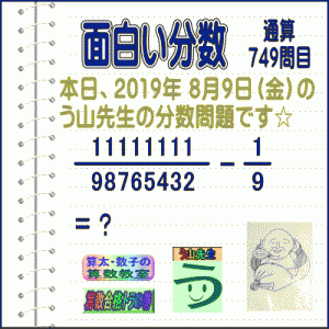[う山雄一先生の分数]【分数749問目】算数・数学天才問題[2019年8月9日]Fraction