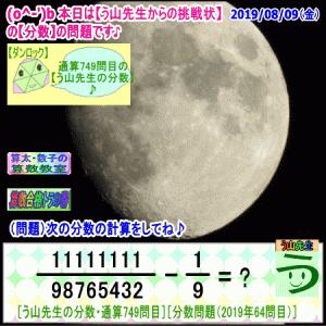 [う山先生・分数]【算数・数学】【う山先生からの挑戦状】分数749問目[Fraction]