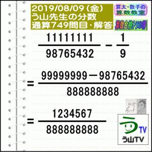 解答[う山先生の分数]【分数749問目】算数・数学天才問題[2019年8月9日]Fraction
