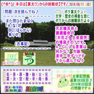 (文学・歴史)[古事記]通算383回【算太クンからの挑戦状・2019】