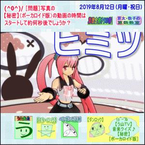 【新曲発表記念クイズ】[作曲]【秘密】(ボーカロイド)【音楽その31】【う山TV】