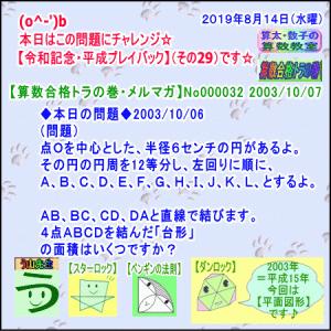 【令和記念・平成プレイバック】(その29)[数の性質]【メルマガ032より】