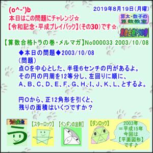【令和記念・平成プレイバック】(その30)[数の性質]【メルマガ033より】