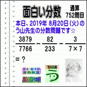 [う山雄一先生の分数]【分数752問目】算数・数学天才問題[2019年8月20日]Fraction