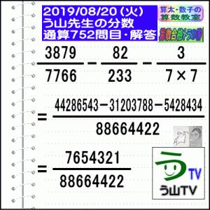 解答[う山先生の分数]【分数752問目】算数・数学天才問題[2019年8月20日]Fraction