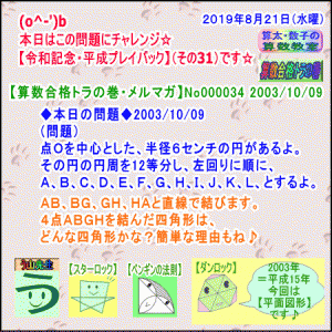 【令和記念・平成プレイバック】(その31)[数の性質]【メルマガ034より】