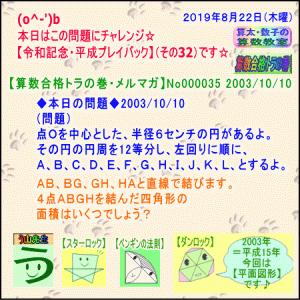 【令和記念・平成プレイバック】(その32)[数の性質]【メルマガ035より】