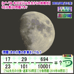 [う山先生・分数]【算数・数学】【う山先生からの挑戦状】分数753問目[Fraction]
