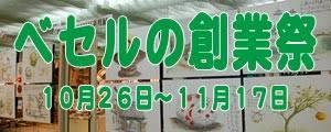 明日26日よりベセルの創業祭を開催いたします。 @nara_mise