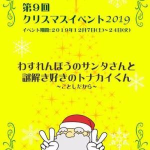 ぷちりっちさんのクリスマスイベントも始まりました! @nara_mise