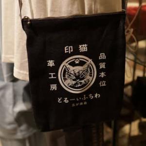 岡山デニムシリーズにはサコッシュもあるんです! @nara_mise