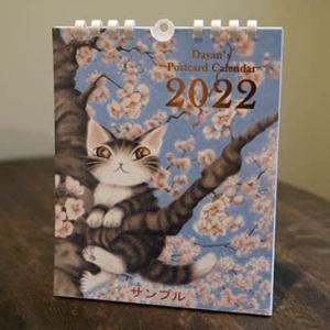 早くも来年度のダヤンカレンダーが発売されました! @nara_mise
