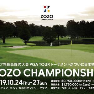 ZOZOチャンピオンシップに持ち込めるバッグは30cmのビニールバッグ?!( ;∀;)