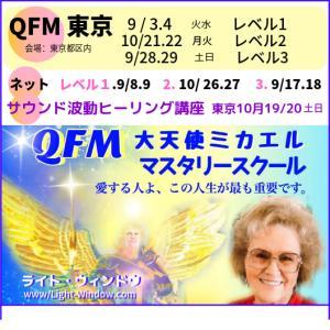 QFM後、すごいスピードで変化と気づきが起きています。