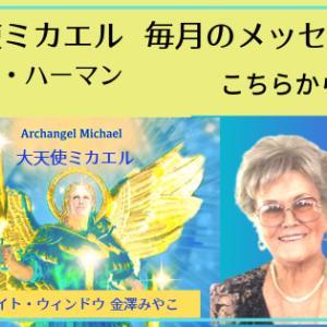 大天使ミカエル10月メッセージ 「 個人別に表現される新しい光線」ロナ・ハーマン