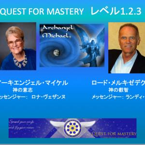 こんなにAAマイケルの教えが進化していたとは・・・大天使ミカエルQFMスクール東京