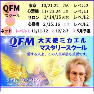大阪 心斎橋のQFMスクール 早割期間は20日までです!