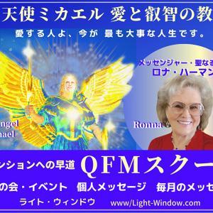 大天使ミカエル3月メッセージ 「紫の炎のキーパー」ロナ・ハーマン