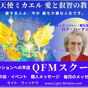 大天使ミカエル 珠玉のメッセージ