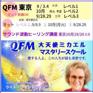 本日まで! 大変化を優雅にやすやすと進む、大天使ミカエルQFMスクールレベル1東京