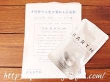 合計3万錠 悩みに合わせた必要数のBARTH重炭酸入浴剤が当たる!