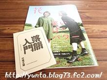 抽選3000名 資生堂の企業文化誌「花椿(夏秋合併号)」が当たる!