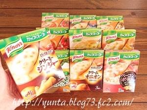 体験記 クノールカップスープ9種10点コーンクリームセット