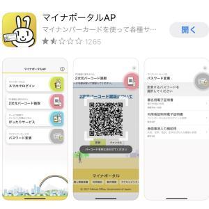 10万円給付金、オンライン申し込み完了〜からの全国温泉めぐりの旅。