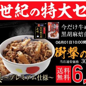 【牛丼半額セール情報】9/21〜松屋で牛めしの具プレミアム30袋が13500→5899円。しかも送料無料です!