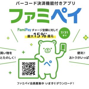 7月に固定資産税支払いがある人は要チェック。ファミペイで支払うだけで2000円ポイントバックされるキャンペーン実施中!