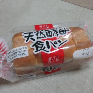 業スーの天然酵母食パンを買ってみた