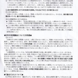 すさみ町 語る会 会報11号