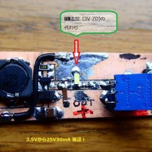 LMR62421 追加データーとトラ技3月号